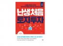 [서울와이어] 난생처음 토지 투자
